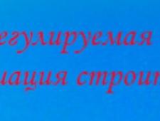 СРО Ассоциация Строителей Мордовии НП СРО АСМ
