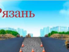 Дороги-Рязань ООО
