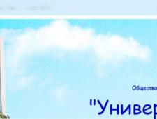 Универсалстрой ООО