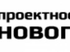 Новоград ООО Проектное Бюро