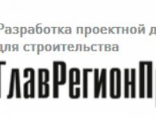 ГлавРегионПроект ООО