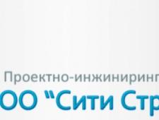 Сити Строй Проект ООО