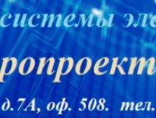 Электропроект Плюс ООО
