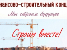 Финансово-Строительный Концерн ОАО ФСК