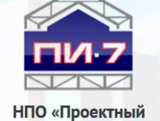 Проектный Институт №7 ООО Научно-Производственное Объединение ПИ №7 ПИ-7