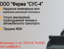 СУС-4 ООО Специализированное Управление Фирма СУ Спецстрой-4