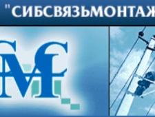 Сибсвязьмонтаж ООО