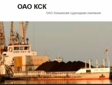 Колымская Судоходная Компания ОАО КСК