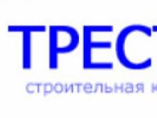 Трест-2 ООО