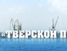Тверской Порт ОАО