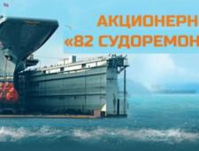 82 Судоремонтный Завод ОАО 82 СРЗ