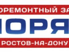 Моряк ОАО Судоремонтный Завод