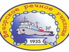Печорское Речное Училище - Филиал ФГБОУ ВО Государственного Университета Морского и Речного Флота им. адмирала С.О. Макарова