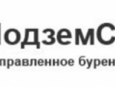 ПодземСтрой ООО ПС