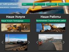 СибСтройПроект ОАО