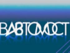 Ростовавтомост ОАО