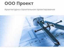 Проект ООО