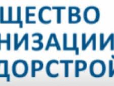 Управление Механизации Тамбовагропромдорстрой ЗАО УМ ТАПДС