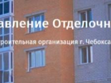 Управление Отделочных Работ ЗАО УОР