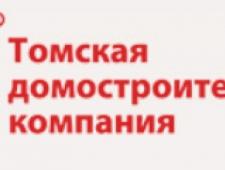 Томская Домостроительная Компания ОАО ТДСК