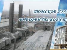 Томское Научно-Производственное Внедренческое Строительно-Экспертное Предприятие ЗАО ТомскСЭП
