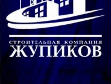 Строительная Компания Жупиков ООО СК Жупиков