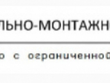 Строительно-Монтажное Управление №8 ООО СМУ №8 СМУ-8