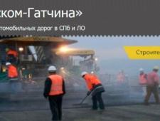 Транском-Гатчина ООО Дорожно-Строительная Компания