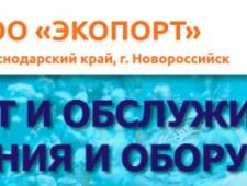 ЭкоПорт ООО