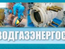 Подводгазэнергосервис ООО ПГЭС