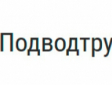 Подводтрубопроводстрой ОАО ПТПС