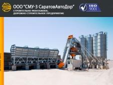 СМУ-3 ООО СаратовАвтоДор