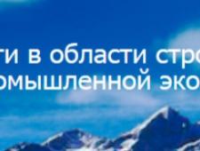 ЭКО-Север ООО