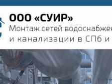 СУИР ООО