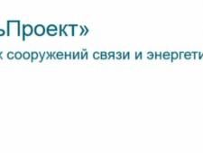 СпецСвязьПроект ООО