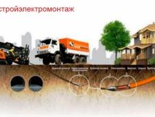 Спецстройэлектромонтаж ООО