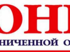 Юникс ООО