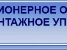 Монтажное Управление №5 ЗАО МУ №5 МУ-5