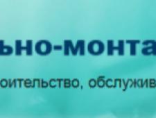 Строительно-Монтажное Управление-5 ЗАО СМУ-5