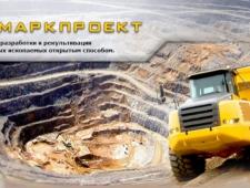 Геомаркпроект ОДО