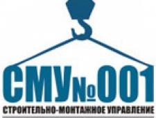 Строительно-Монтажное Управление №001 ООО СМУ №001 СМУ-001