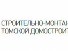 Строительно-Монтажное Управление Томской Домостроительной Компании ООО СМУ ТДСК