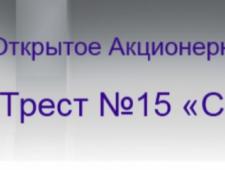 Трест №15 Спецстрой ОАО
