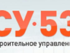 Строительное Управление—53 ООО СУ №53 СУ-53