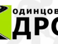 Одинцовское ДРСУ ОАО Одинцовское Дорожное Ремонтно-Строительное Управление