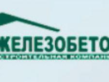 Железобетон-12 ООО Строительная Компания