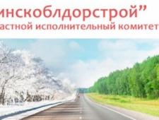 Минскоблдорстрой КУП Коммунальное Унитарное Предприятие по Проектированию, Ремонту и Строительству Дорог