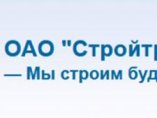 Стройтрест №35 ОАО Строительно-Монтажный Трест №35