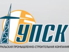 Уральская Промышленно-Строительная Компания ООО УПСК