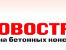 Новострой РБК ООО Группа Компаний Новострой Резка Бетонных Конструкций
